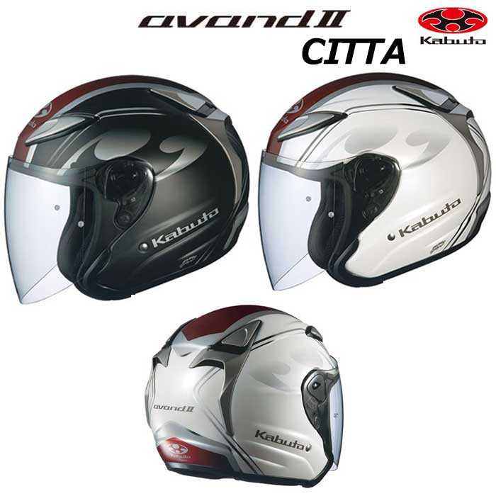 OGK kabuto 〔WEB価格〕AVAND-2 CITTA [アヴァンド-2 チッタ] ジェットヘルメット