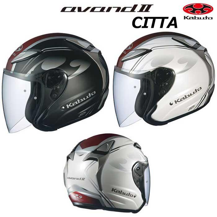 OGK kabuto AVAND-2 CITTA [アヴァンド-2 チッタ] ジェットヘルメット