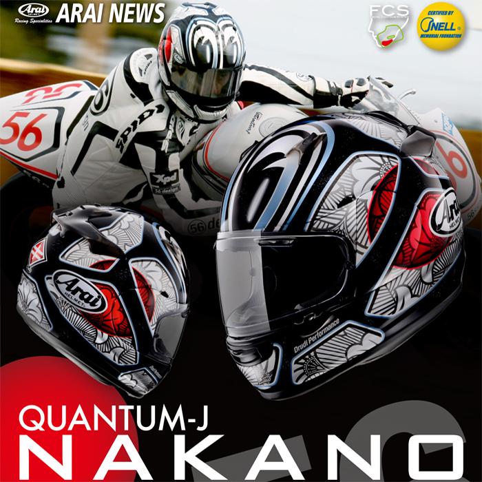 Arai QUANTUM-J NAKANO【クアンタムJ ナカノ】 フルフェイス ヘルメット