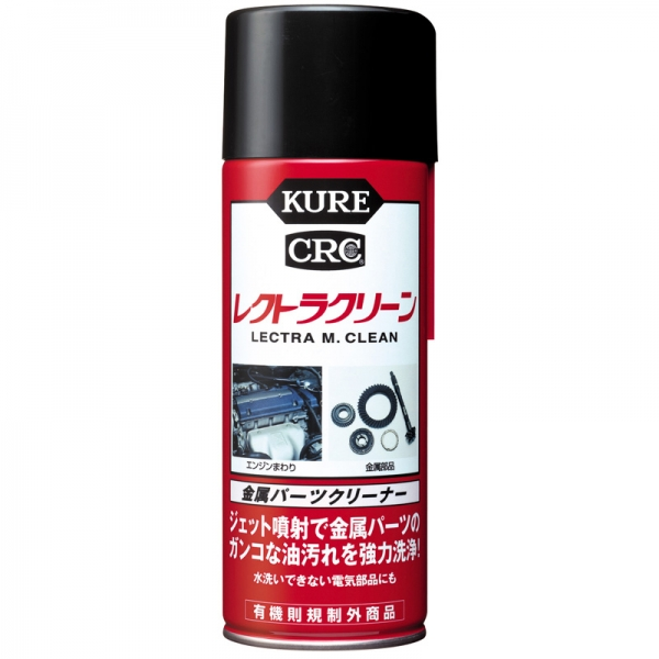 KURE KURE CRC レクトラクリーン  380ml