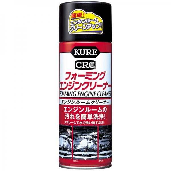 KURE KURE CRC フォーミングエンジンクリーナー