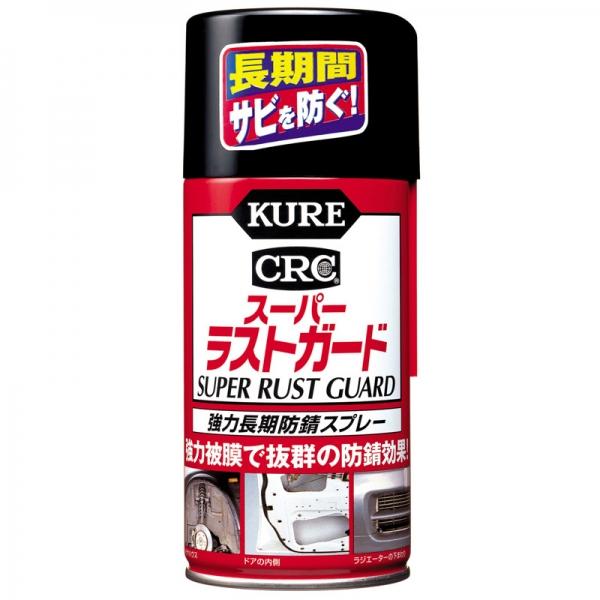 KURE KURE CRC スーパーラストガード
