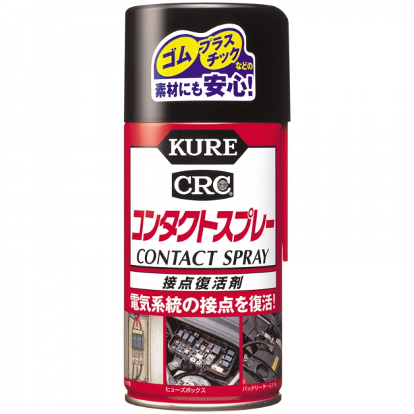 KURE CRC コンタクトスプレー