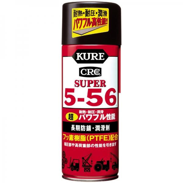 KURE KURE CRC スーパー5-56