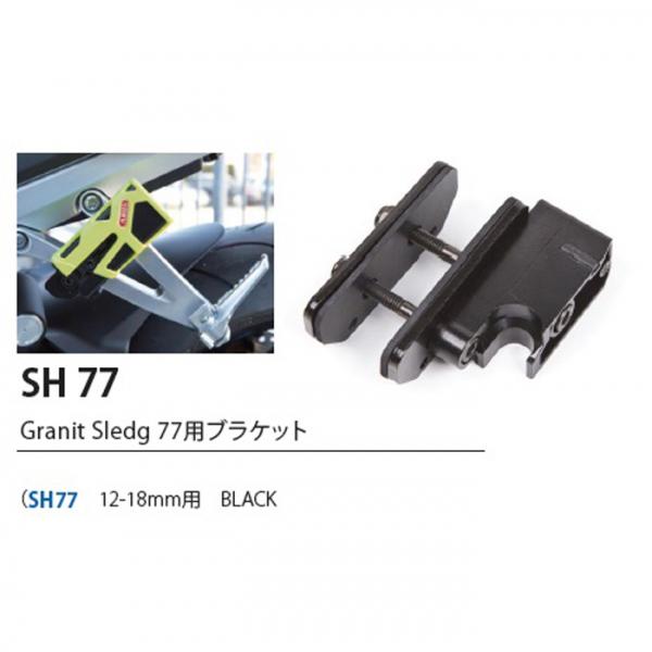 ABUS ABUS Granit Sledg 77用ブラケット SH77