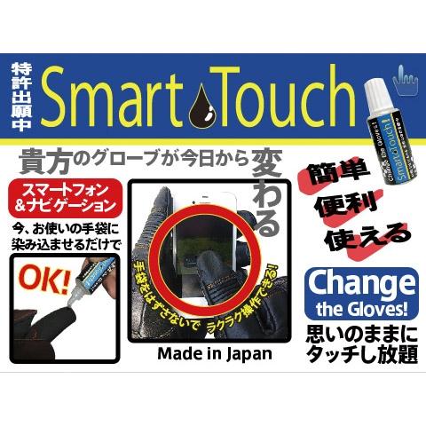 HEAT GROUP スマートタッチ グローブをタッチパネル使用可能にするリキッド