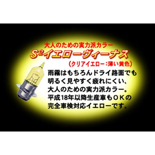 M&Hマツシマ 高効率ハロゲンヘッドライトバルブ S2イエローヴィーナス PH-11 12V40/40W