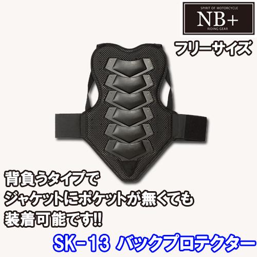 SKY 〔WEB価格〕SK-13 バックプロテクター