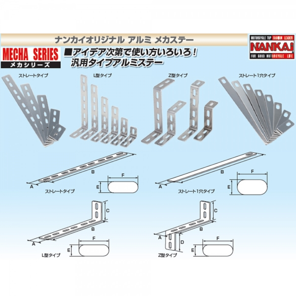 NANKAI ナンカイ アルミ メカステ- Z型曲  全長150mm 板厚 3mm 穴 8mm