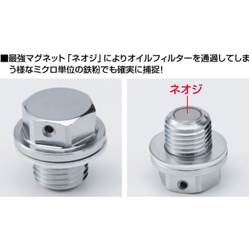 NANKAI ナンカイ マグネット付 ドレンボルト M14X10mm P1.25