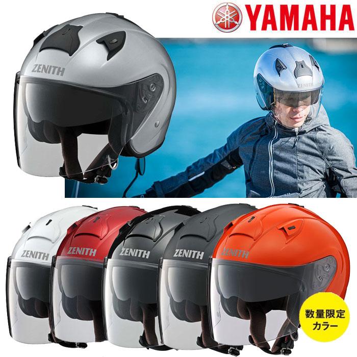 Y'S GEAR 〔WEB価格〕YJ-14 ZENITH サンバイザーオープンフェイスヘルメット