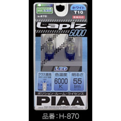 PIAA LAPIZ 6000 ポジションランプ LED