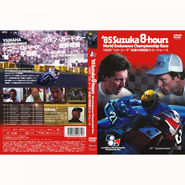 Wick Visual Bureau 1985年 鈴鹿8時間耐久ロードレース公式DVD