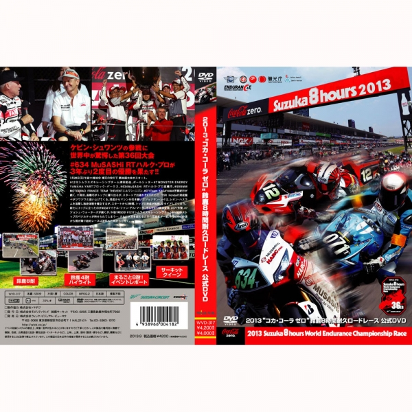 "Wick Visual Bureau 2013""コカ・コーラ ゼロ""鈴鹿8時間耐久ロードレース公式DVD"