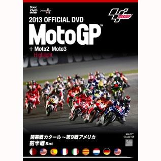 Wick Visual Bureau 2013MotoGP公式DVD 前半戦セット 9枚組(開幕戦カタールGP ~ 第9戦アメリカGP)