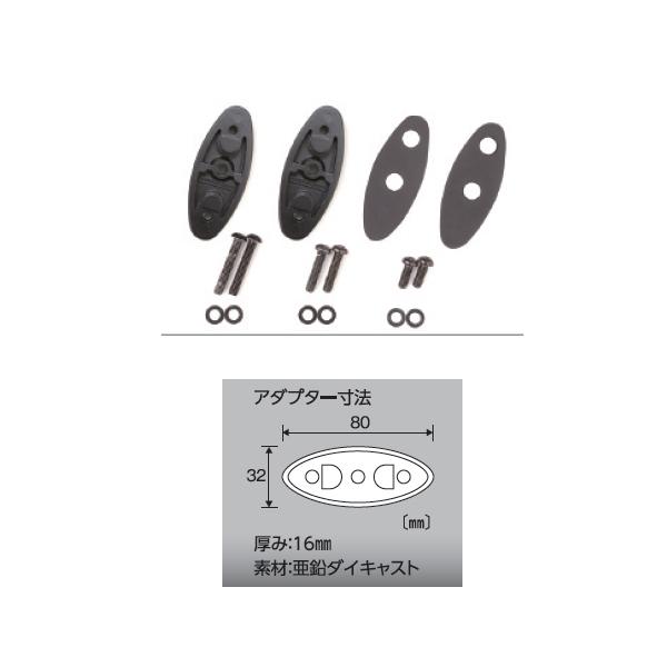 TANAX カウリングミラー2用 アダプター1