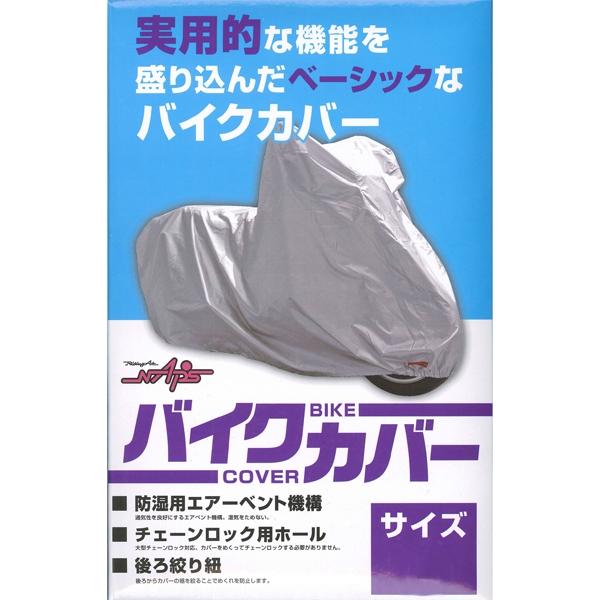 【通販限定】ナップスオリジナルバイクカバー 防水 防塵 盗難防止