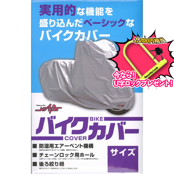 NAPS 【WEB限定】《U字ロックプレゼント!》【Lサイズ】ナップスオリジナルバイクカバー 防水 防塵 盗難防止 シルバー