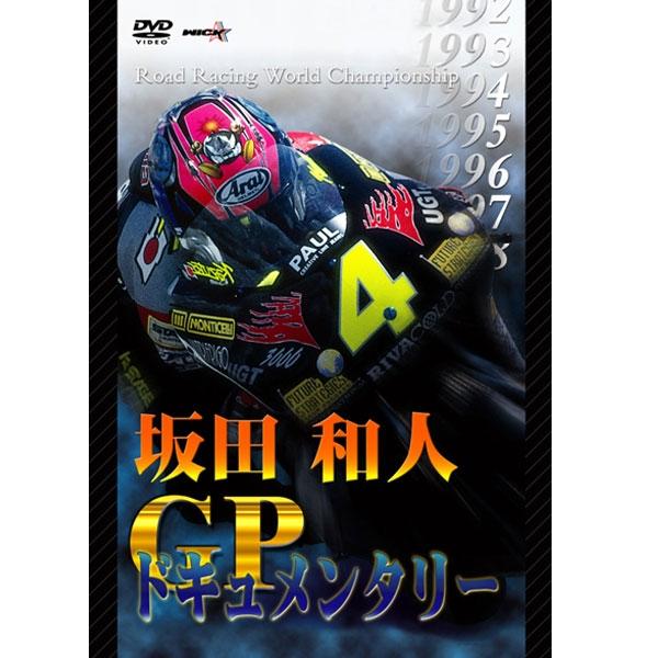 Wick Visual Bureau 坂田和人 GPドキュメンタリー