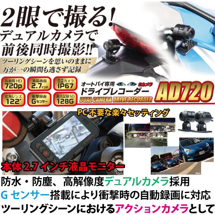 KIJIMA オートバイ専用ドライブレコーダー AD720◆前後同時撮影◆