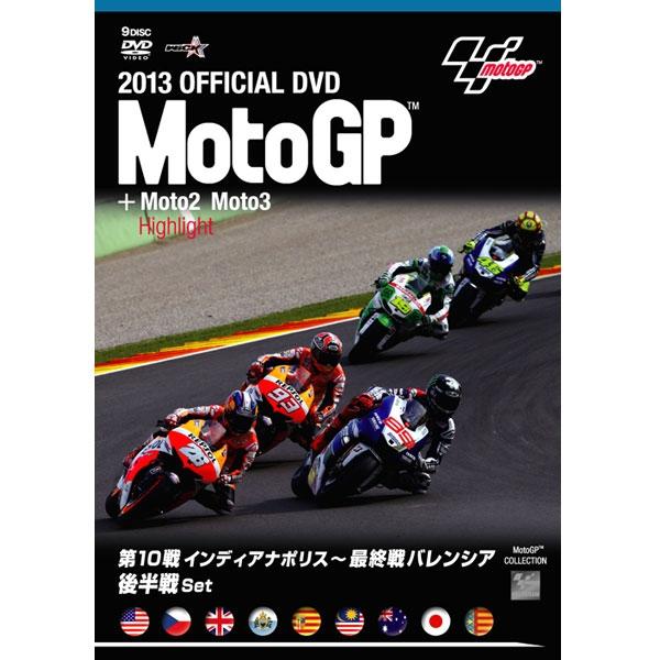 Wick Visual Bureau 2013 MOTO GP 公式DVD 後半戦セット 9枚組(第10戦インディアナポリスGP~最終戦バレンシアGP)