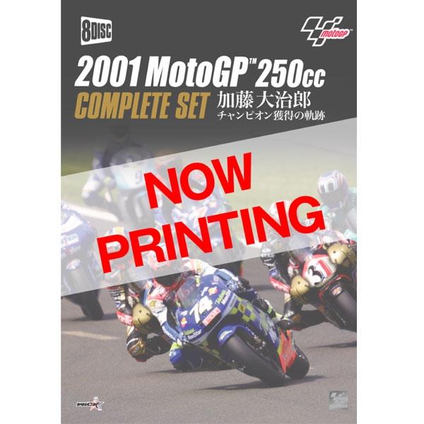 Wick Visual Bureau 2001 MotoGP 250ccコンプリートセット~加藤大治郎世界チャンピオン獲得の軌跡~