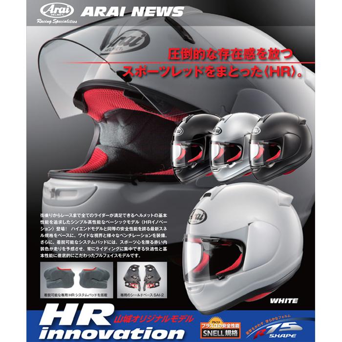 Arai 〔WEB価格〕HR-INNOVATION【イノベーション】 フルフェイス ヘルメット
