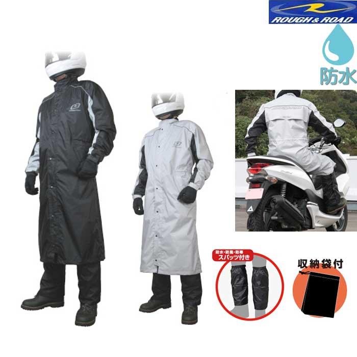 ROUGH&ROAD RR7804 ラフレインコート 防水 雨の日対策
