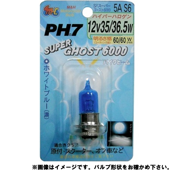 M&Hマツシマ H4 12v60/55wHD S2スーパーゴースト6000