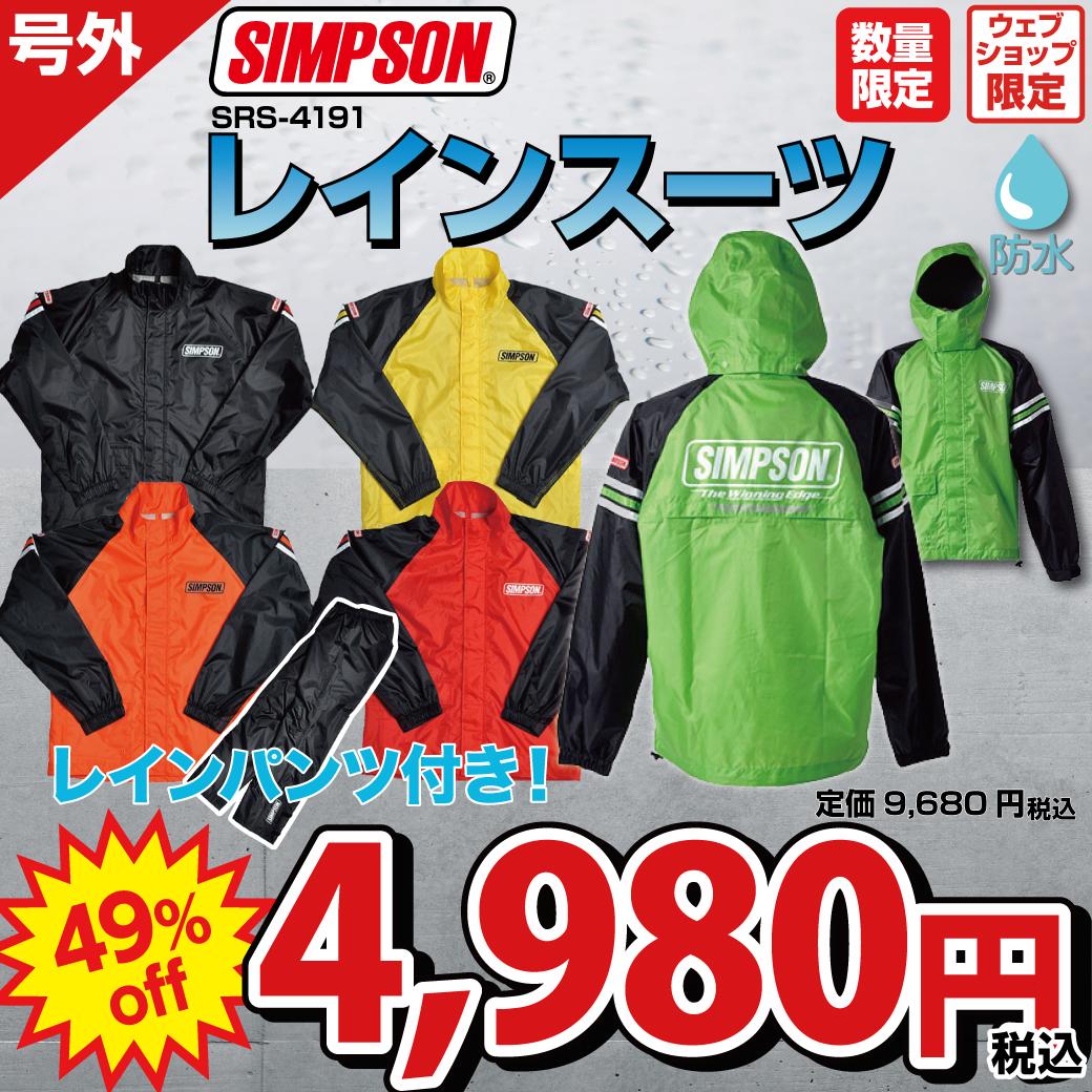 SIMPSON 【WEB限定】SRS-4191 レインスーツ 雨対策 ★サイズ交換不可商品★ ゲリラ豪雨にも安心!