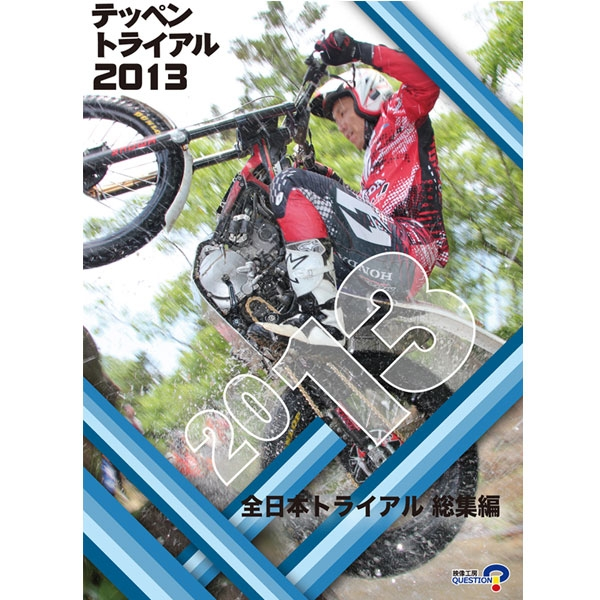 Wick Visual Bureau テッペンTRIAL 2013 全日本トライアル総集編