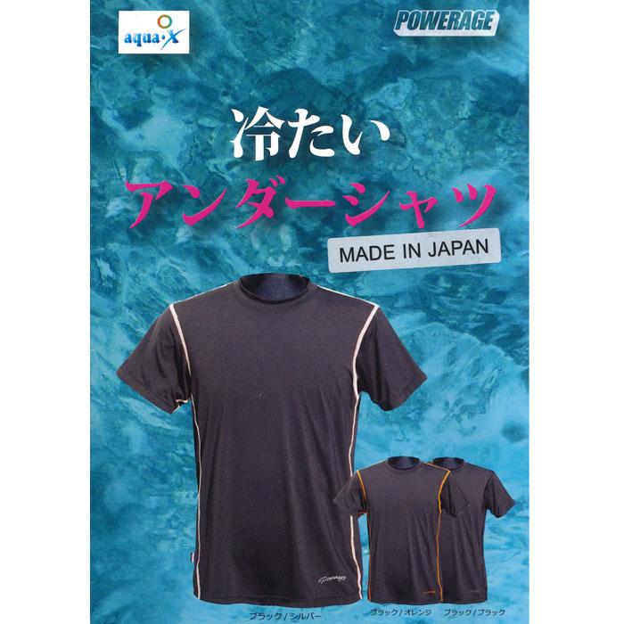POWERAGE 〔WEB価格〕 PI-428 冷たいCoolアンダーシャツ(半袖)