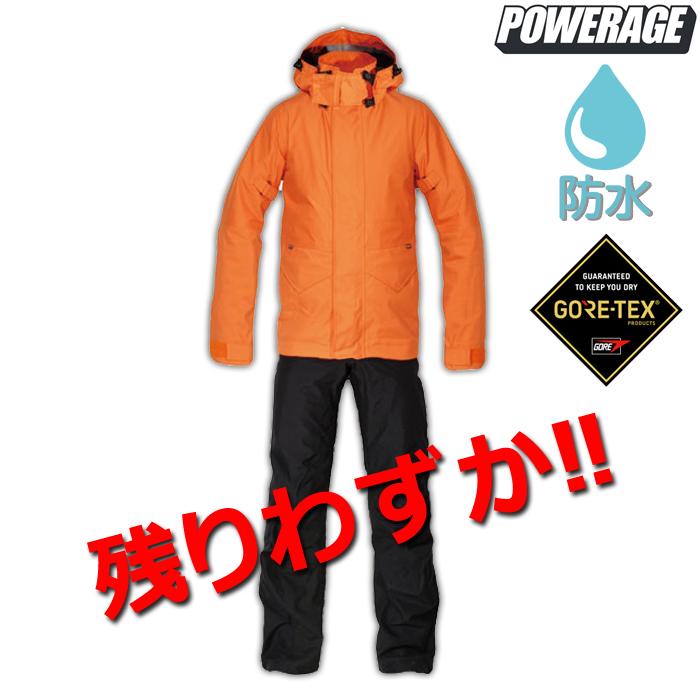 POWERAGE 【WEB限定】GORE-TEX SPレインスーツ オレンジ
