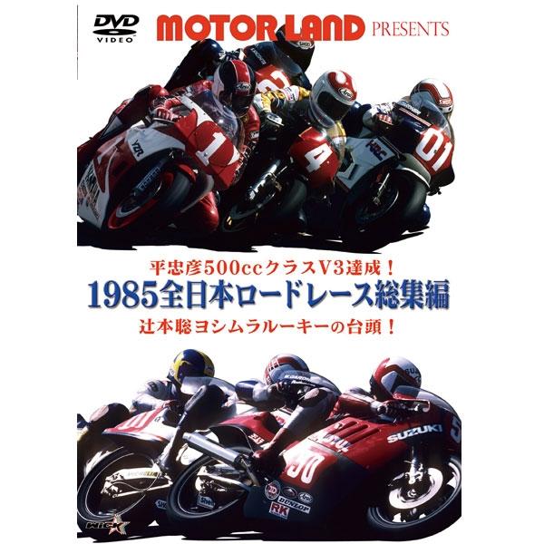 Wick Visual Bureau 1985全日本ロードレース総集編【復刻発売】~MOTOR LANDプレゼンツ~
