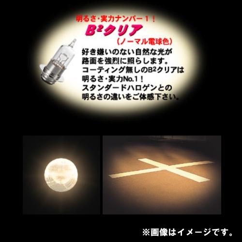 M&Hマツシマ H4BS 12V 35/35W B2クリア