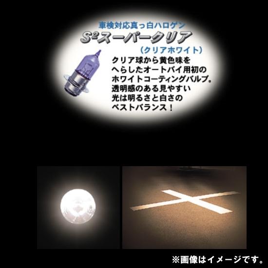 M&Hマツシマ PH7 12V 25/25W S2スーパークリア
