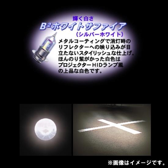M&Hマツシマ PH8 12V 35/36.5W B2ホワイトサファイア