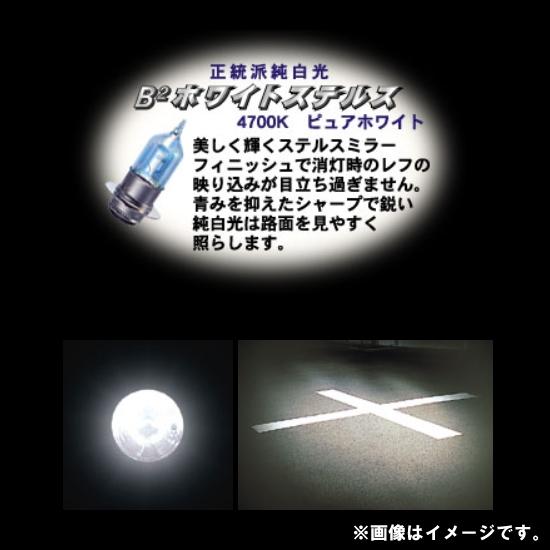 M&Hマツシマ H4R 12V 60/35W B2ホワイトステルス