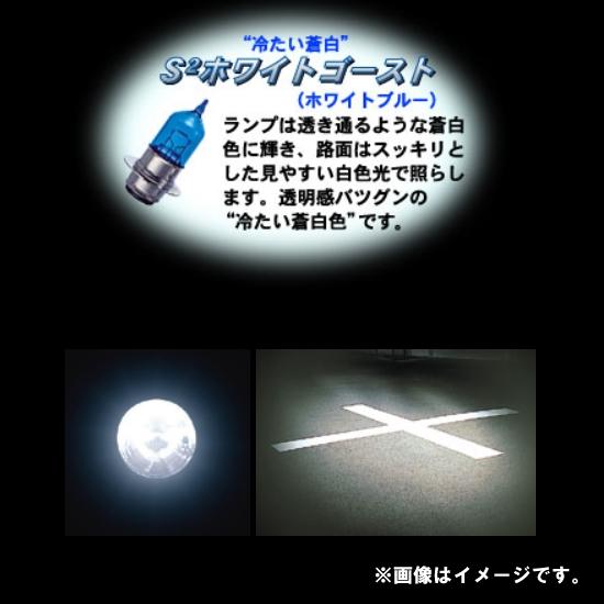M&Hマツシマ PH7 12V 25/25W S2ホワイトゴースト
