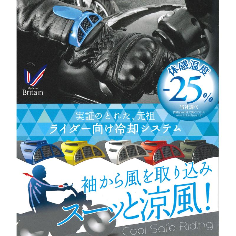 VENTZ エアーインテーク かんたん装着で袖口から空気を取り入れて冷却 夏場のツーリングに最適!