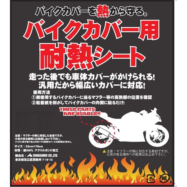 山城 EDLP バイクカバー用耐熱シート