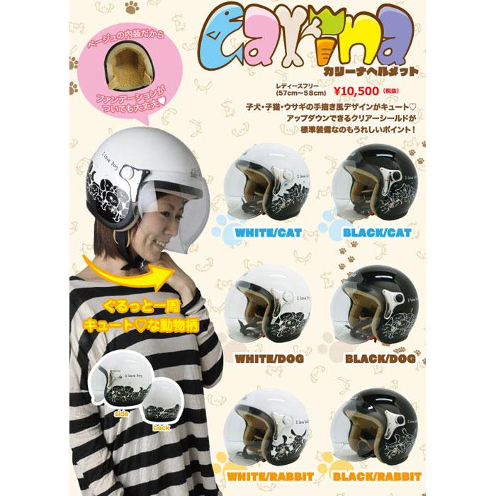 DAMMTRAX 〔WEB価格〕【レディース】CARINA[カリーナ] ヘルメット 猫がたくさん♪