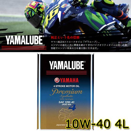 【WEB限定】90793-32414 ヤマルーブ プレミアム シンセティック(MA) 10W-40 4L 化学合成油 YAMALUBE オイル
