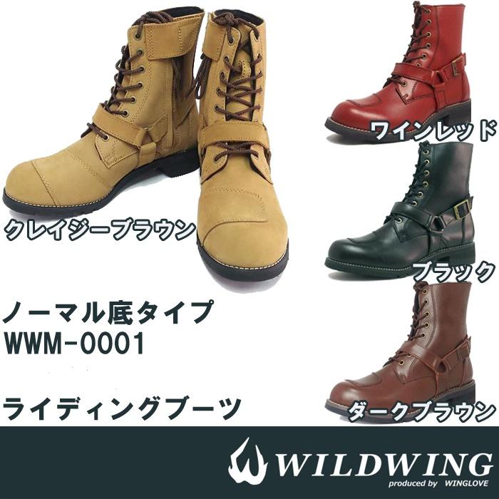 WIN GLOVE WWM-0001 ファルコンブーツ