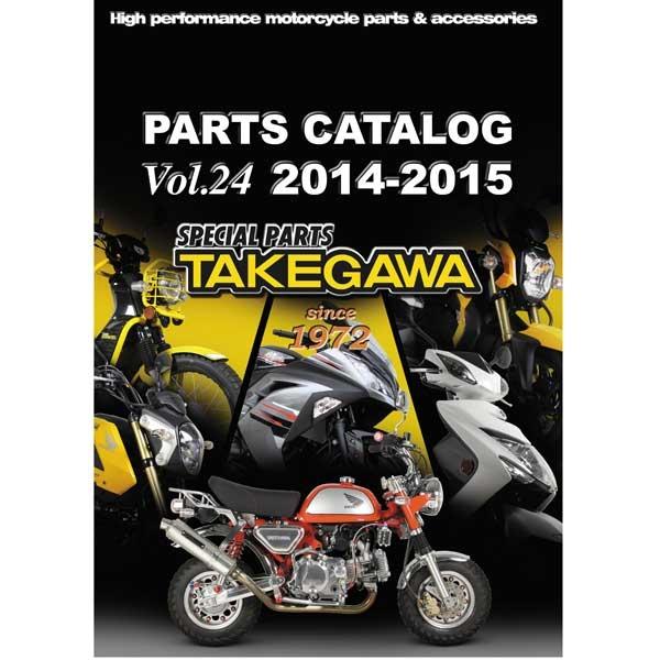 スペシャルパーツ武川 TAKEGAWA PARTS CATALOG 2014-2015 Ver.24