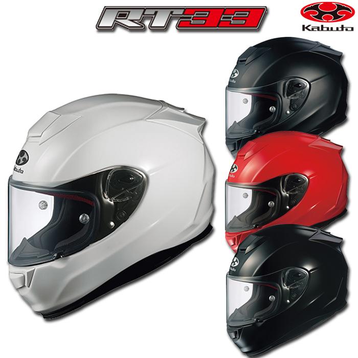 OGK kabuto 〔WEB価格〕RT-33 フルフェイス ヘルメット
