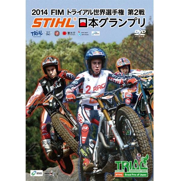Wick Visual Bureau 2014 FIMトライアル世界選手権シリーズ第2戦 STIHL日本グランプリ