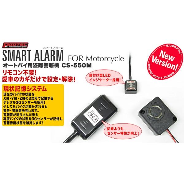 Protec SMART ALARM【オートバイ用盗難警報機】