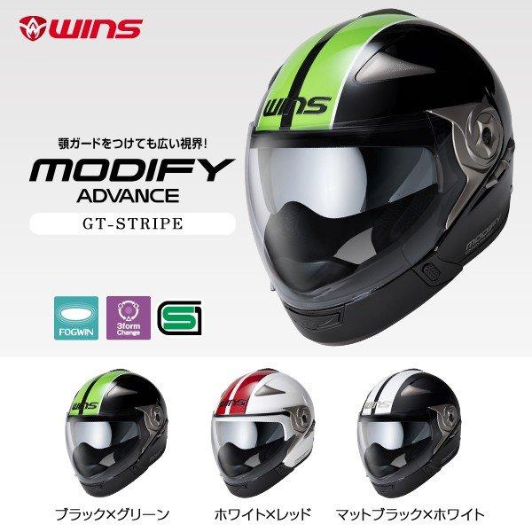 WINS JAPAN MODIFY ADVANCE GT Stripe GT Stripe (モディファイ アドバンス GTストライプ)  フルフェイスヘルメット