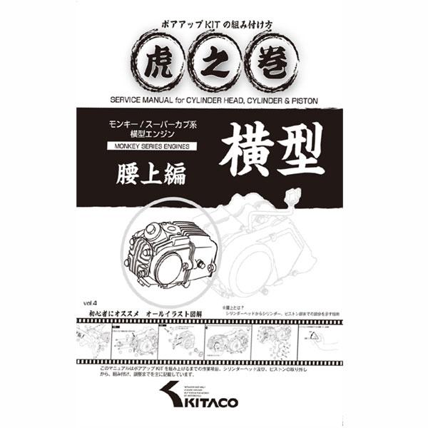 KITACO 虎の巻 Vol.4(腰上編)